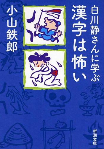 白川静さんに学ぶ 漢字は怖い (新潮文庫)