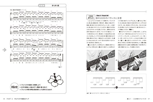 佐藤雅也『メロディ→伴奏→ソロの3ステップ方式でソロウクレレを誰でも弾けるようになる本(CD2枚付)』