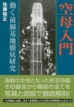 [佐藤和正]の空母入門 (光人社NF文庫)