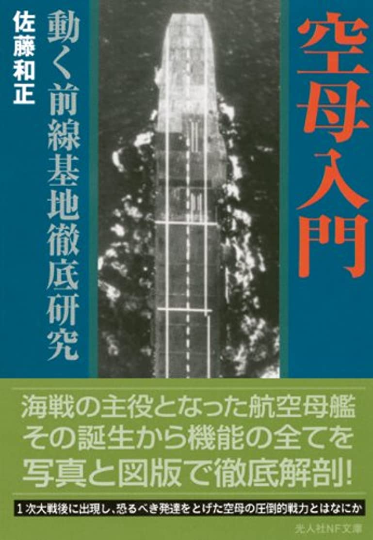 バッフルリーフレット顕現空母入門 (光人社NF文庫)