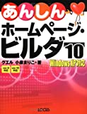 あんしんホームページ・ビルダー10―Windows XP対応