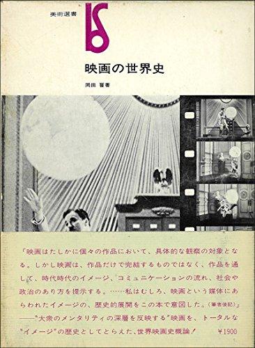 映画の世界史 (1974年) (美術選書)