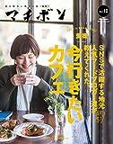 愛媛 今行きたいカフェ(マチボン vol.10)