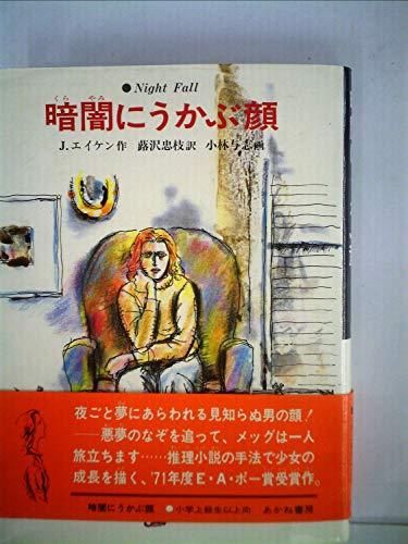 暗闇にうかぶ顔 (1981年) (あかね世界の児童文学)の詳細を見る