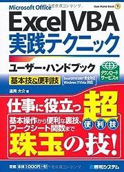 Excel VBA(ブイビーエー)実践テクニックユーザー・ハンドブック : 基本技&便利技 : Microsoft Office : Excel2010/2007完全対応Windows7/Vista対応
