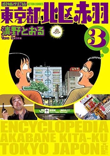 増補改訂版 東京都北区赤羽 : 3 (アクションコミックス) - 清野とおる