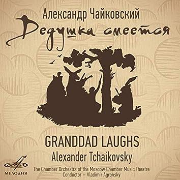 Александр Чайковский: Дедушка смеётся
