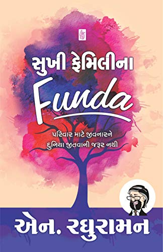 Sukhi Family Na Funda (Gujarati Edition)