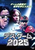 デス・ゲーム2025[DVD]