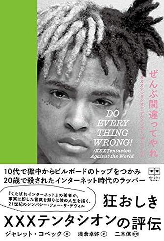 ぜんぶ間違ってやれ──XXXテンタシオン・アゲインスト・ザ・ワールド (ele-king books)