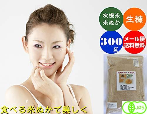 JAS有機栽培 無農薬 米ぬか 「加賀美人」 300g メール便