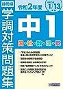 令和2年度静岡県中1学調対策問題集