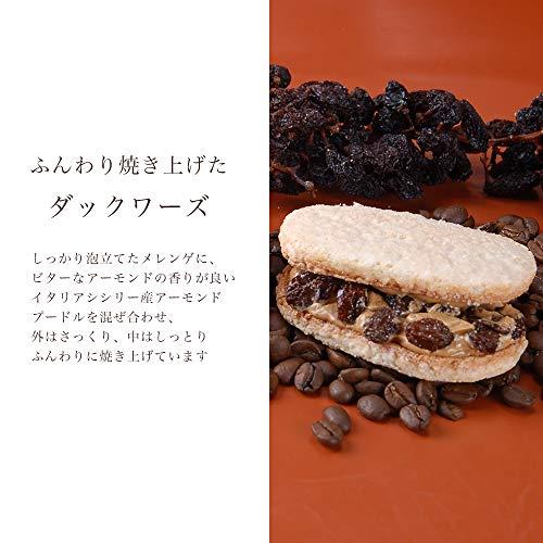 東京自由が丘モンブランダックワーズ6ヶ入お取り寄せスイーツお菓子ギフト