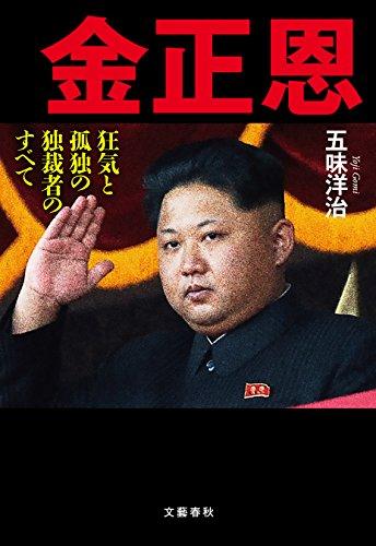 金正恩 狂気と孤独の独裁者のすべて (文春e-book)