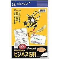 ヒサゴ ビジネス名刺10面クリーム厚みしっかり(12枚入) BX08S