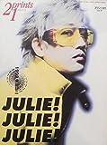 prints(プリンツ)21 1998 冬 JULIE!JULIE!JULIE! 沢田研二 (プリンツ21)