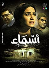 Asmaa (Arabic DVD)