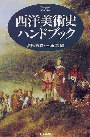 西洋美術史ハンドブック (ハンドブック・シリーズ)