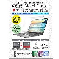 メディアカバーマーケット Lenovo ThinkPad Twist 33471M5 [12.5インチ(1366x768)] 機種で使える【クリア 光沢 ブルーライトカット 強化ガラスと同等 高硬度9H 液晶保護 フィルム】