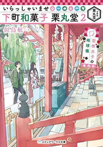 いらっしゃいませ 下町和菓子 栗丸堂2 聖徳太子の地球儀 (メディアワークス文庫)の詳細を見る