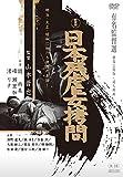 日本残虐女拷問 [DVD]