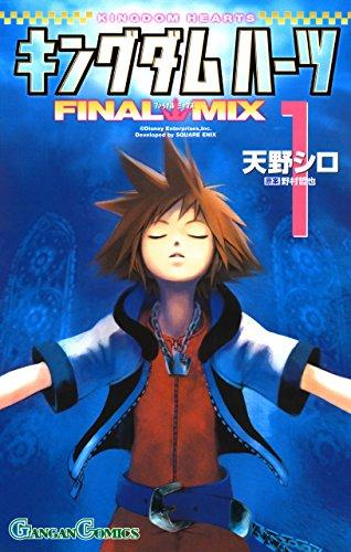 キングダム ハーツ FINAL MIX 1巻 (デジタル版ガンガンコミックス)