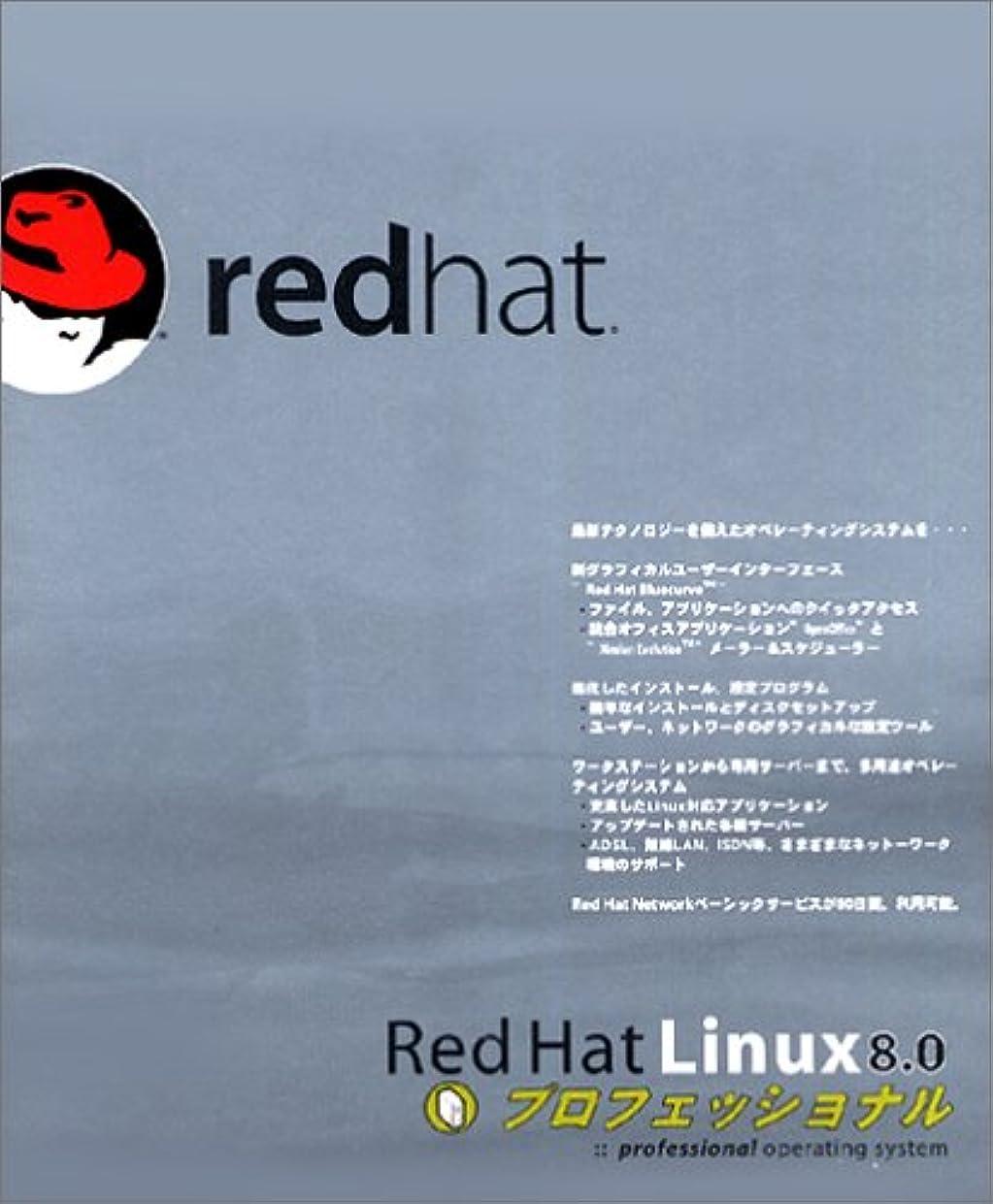 マートかき混ぜる起点Red Hat Linux 8.0 プロフェッショナル