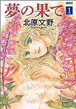 夢の果て (1) (ハヤカワ文庫 JA (703))