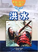 世界の災害の今を知る 水と風の災害〈3〉洪水