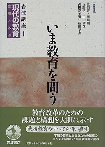 岩波講座 現代の教育―危機と改革〈第1巻〉いま教育を問う