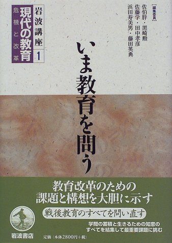 Ask about education <Volume 1> now and reform crisis - education of course modern Iwanami (1998) ISBN: 4000108816 [Japanese Import]