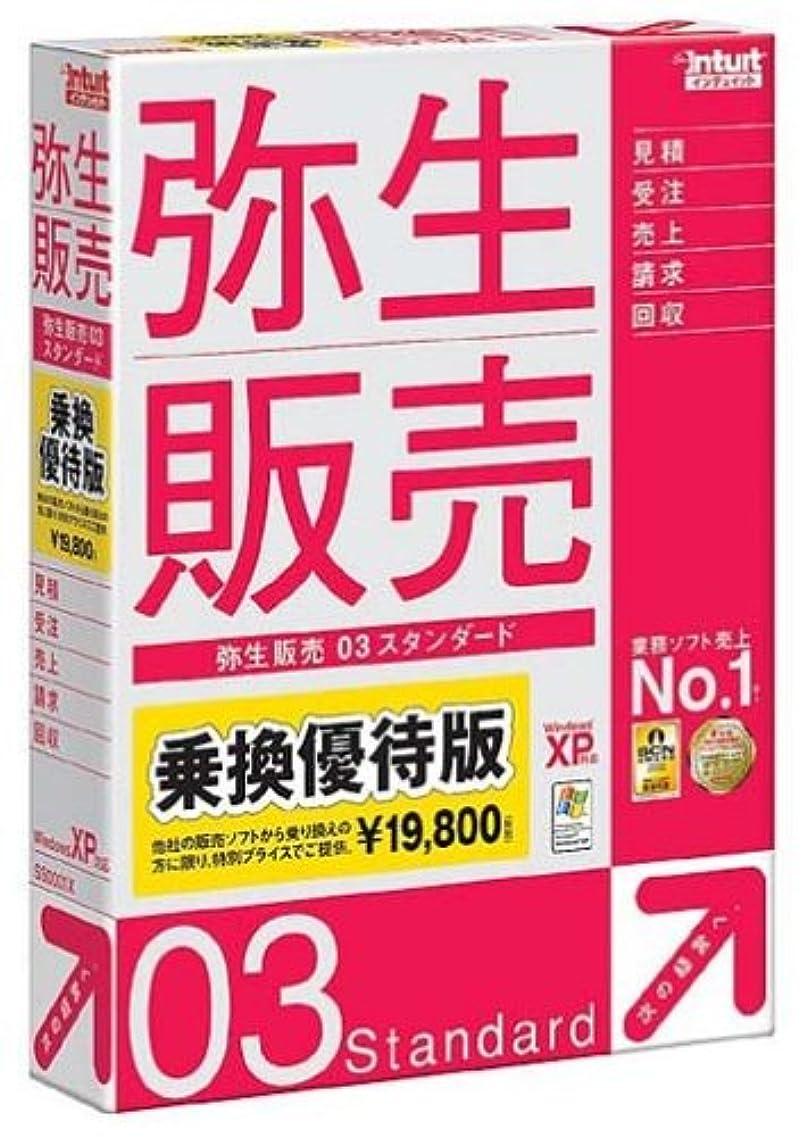 なかなか出撃者焼く【旧商品】弥生販売 03 Standard 乗換優待版