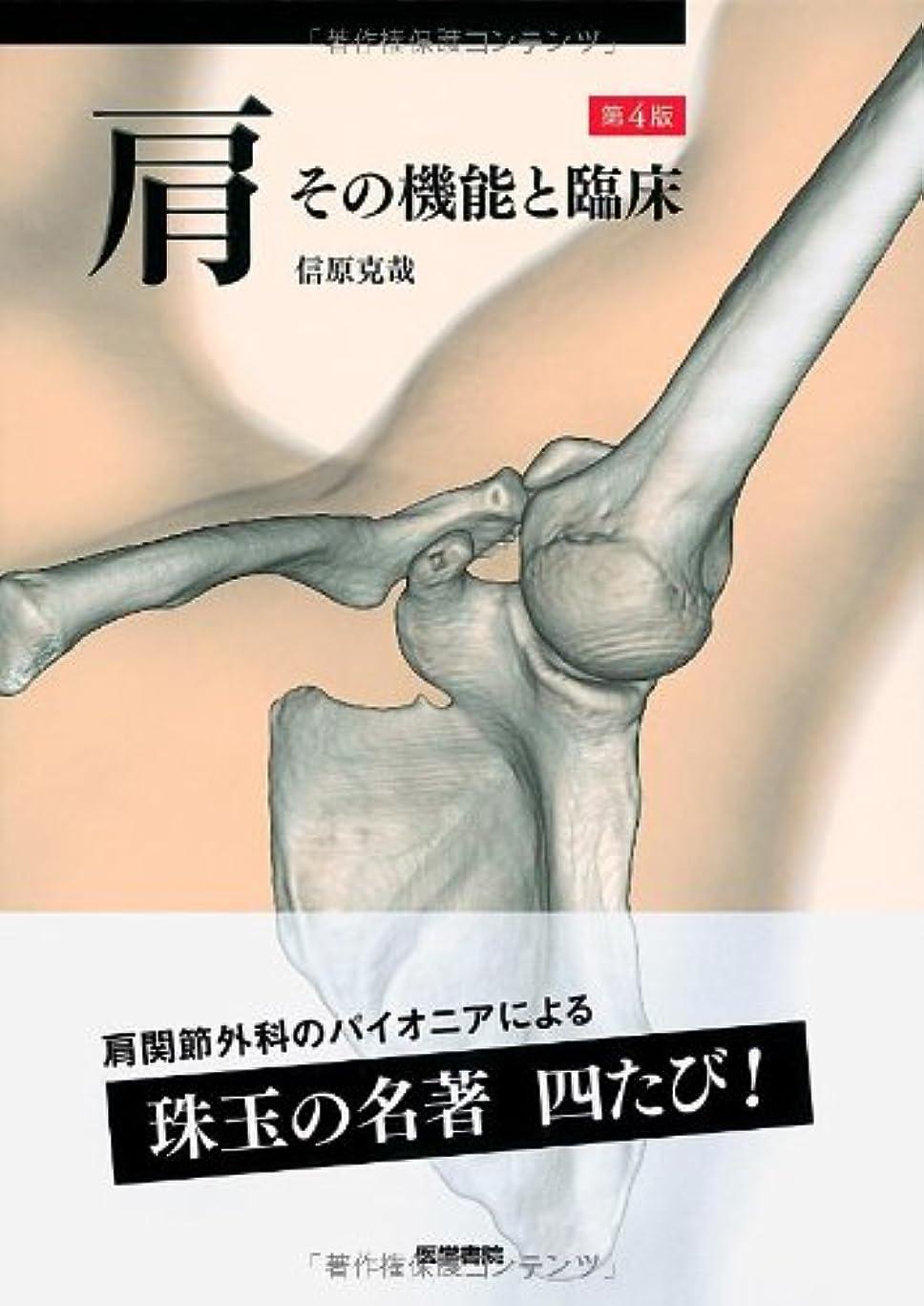 無臭胃洗練肩 第4版: その機能と臨床