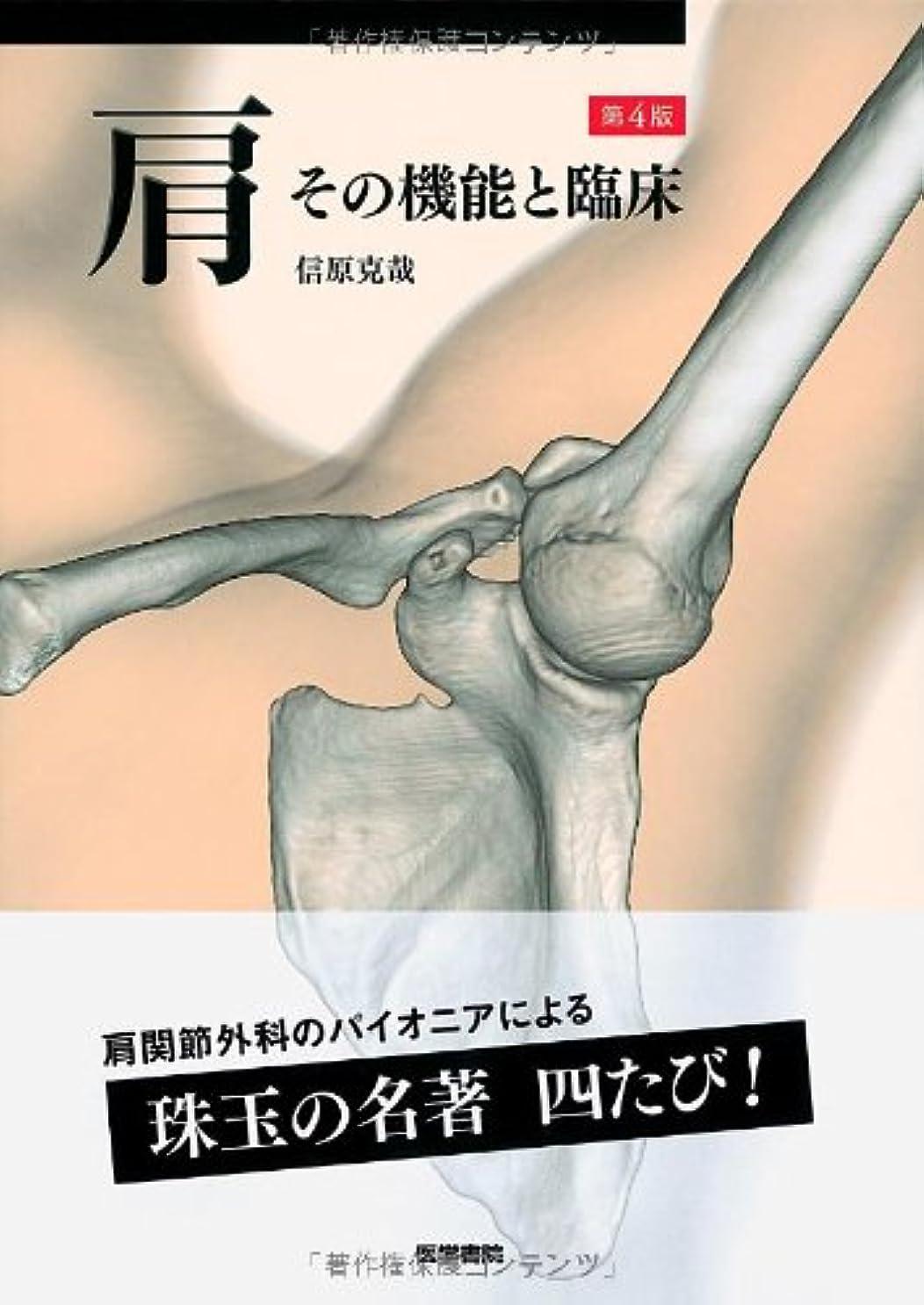 青写真工業用熱心な肩 第4版: その機能と臨床