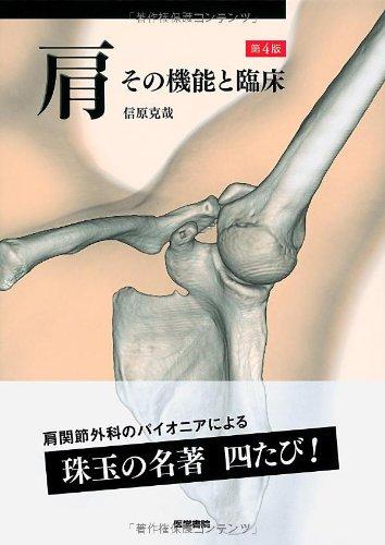 肩 第4版: その機能と臨床