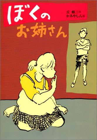 ぼくのお姉さん (偕成社文庫)