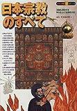 日本宗教のすべて―「混淆し習合する神と仏と人」を探究する! (知の探求シリーズ)