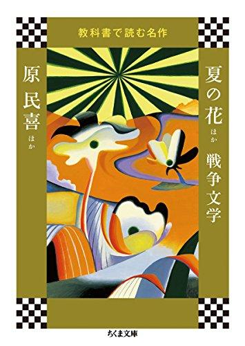 教科書で読む名作 夏の花ほか 戦争文学 (ちくま文庫)の詳細を見る