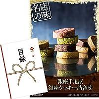 【目録引換券+A3パネルでお届け】「銀座千疋屋」銀座クッキー詰合せ