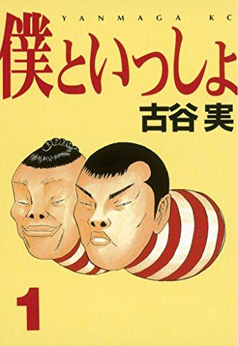 僕といっしょ(1) (ヤングマガジンコミックス)