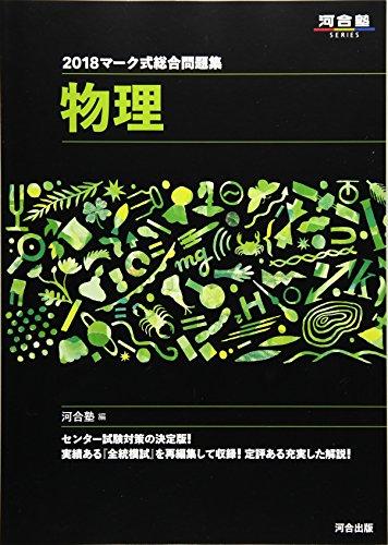マーク式総合問題集物理 2018 (河合塾シリーズ)
