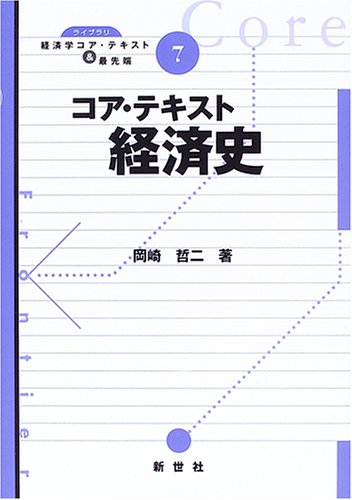コア・テキスト経済史 (ライブラリ経済学コア・テキスト&最先端)