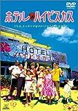 ホテル・ハイビスカス[DVD]
