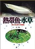 熱帯魚・水草―飼い方と育て方図鑑