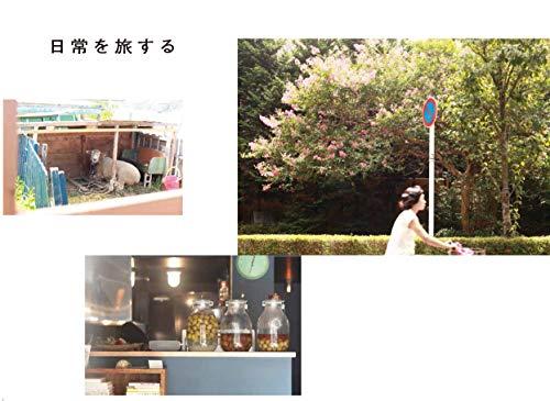 日常を旅する (中央線 三鷹~立川エリアを楽しむガイドブック)