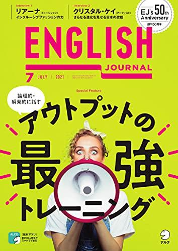 [音声DL付]ENGLISH JOURNAL (イングリッシュジャーナル) 2021年7月号 ~英語学習・英語リスニングのための月刊誌 [雑誌]