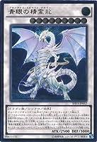 【シングルカード】SHVI)青眼(ブルーアイズ)の精霊龍/シンクロ/アルティメットレア SHVI-JP052