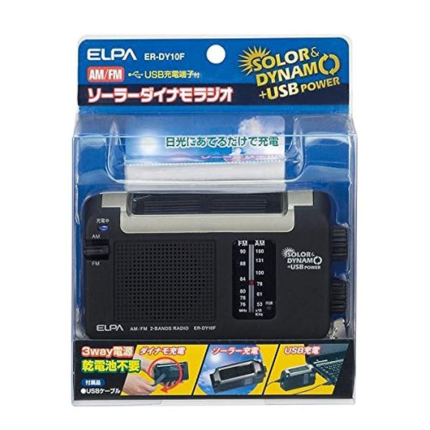 女優限り値下げELPA ソーラーダイナモラジオ ER-DY10F