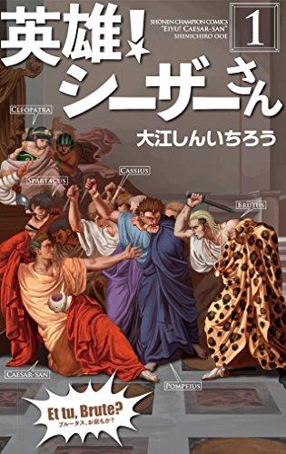 英雄!シーザーさん 1 (少年チャンピオン・コミックス)