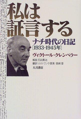 私は証言する―ナチ時代の日記(1933‐1945年)